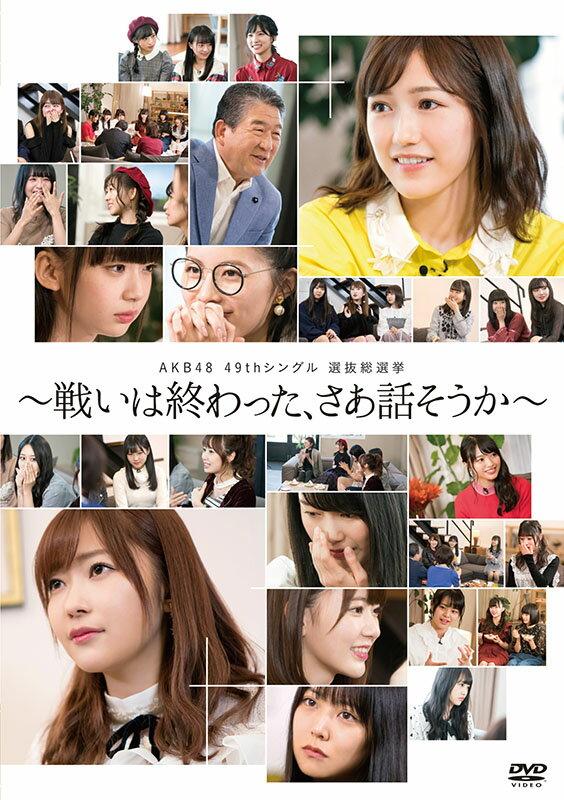 AKB48 49thシングル 選抜総選挙〜まずは戦おう!話はそれからだ〜 [ AKB48 ]