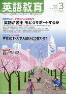 英語教育 2021年 03月号 [雑誌]
