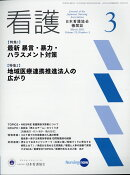 看護 2021年 03月号 [雑誌]