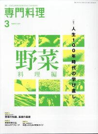 月刊 専門料理 2021年 03月号 [雑誌]