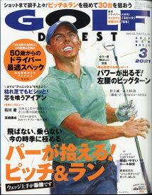 GOLF DIGEST (ゴルフダイジェスト) 2021年 03月号 [雑誌]
