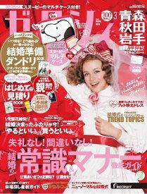 ゼクシィ青森秋田岩手 2021年 03月号[雑誌]