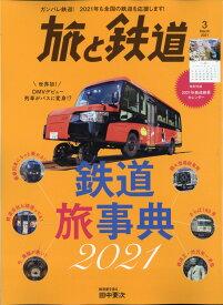 旅と鉄道 2021年 03月号 [雑誌]