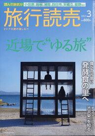 旅行読売 2021年 03月号 [雑誌]