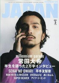 ROCKIN'ON JAPAN (ロッキング・オン・ジャパン) 2021年 03月号 [雑誌]