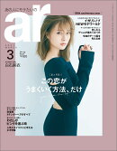 ar (アール) 2021年 03月号 [雑誌]