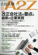 会社法務 A2Z (エートゥージー) 2021年 03月号 [雑誌]