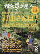 散歩の達人 2021年 03月号 [雑誌]