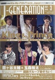 J-GENERATION (ジェイジェネレーション) 2021年 03月号 [雑誌]