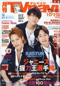 TV navi (テレビナビ) 関西版 2021年 03月号 [雑誌]