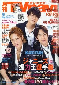 TV navi (テレビナビ) 九州版 2021年 03月号 [雑誌]
