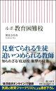 ルポ教育困難校 (朝日新書) [ 朝比奈なを ]