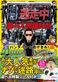 逃走中 激ムズ迷路BOOK ハンターから逃げきれ! [ 逃走中(フジテレビ) ]