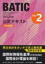 国際会計検定BATIC Subject 2公式テキスト(2020年版) 国際会計理論 [ 東京商工会議所 ]