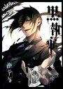 黒執事 28 (Gファンタジーコミックス) [ 枢 やな ]