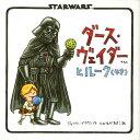 ダース・ヴェイダーとルーク(4才) STARWARS [ ジェフリー・ブラウン ]