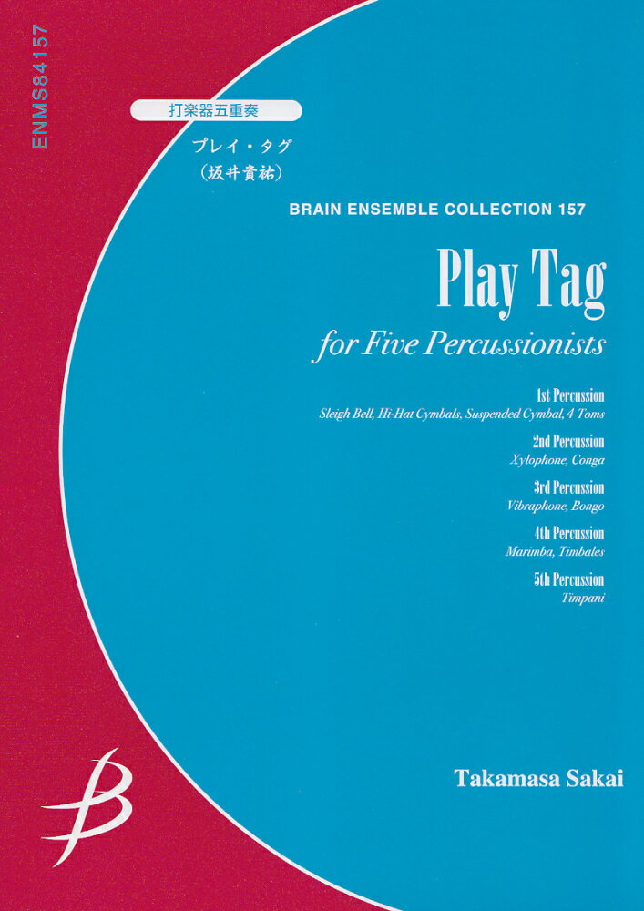 ENMS84157 アンサンブルコレクション(157)打楽器五重奏 プレイタグ/坂井貴祐 ブレーンアンサンブルコレクション(157)
