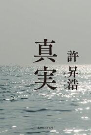 真実 [ 許昇浩 ]