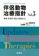 伴侶動物治療指針(vol.3)
