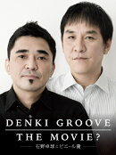 DENKI GROOVE THE MOVIE? -石野卓球とピエール瀧ー