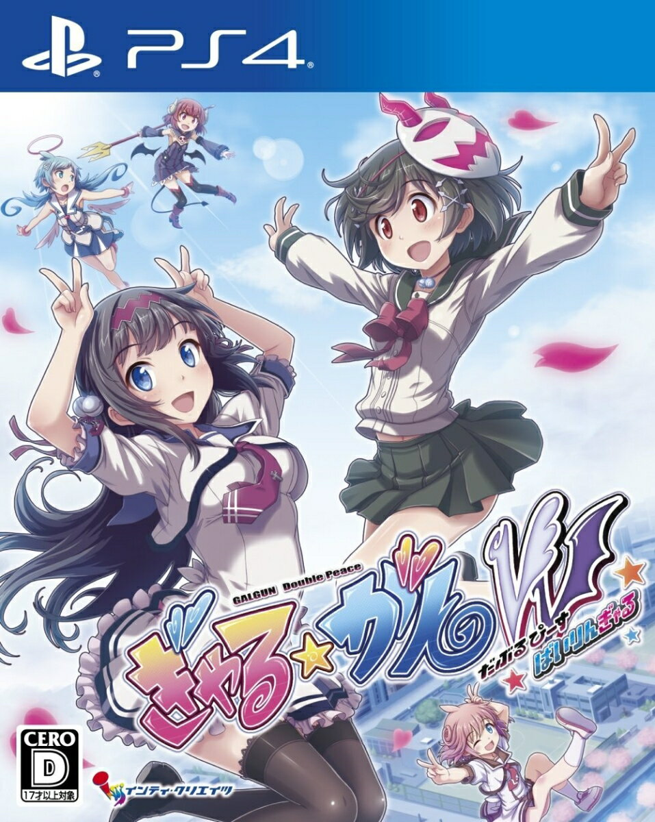 ぎゃる☆がん だぶるぴーす ばいりんぎゃる PS4版