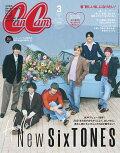 【予約】特別版 増刊 CanCam (キャンキャン) 2021年 03月号 [雑誌]