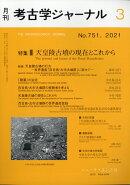 考古学ジャーナル 2021年 03月号 [雑誌]