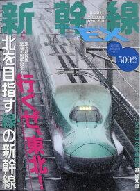 新幹線 EX (エクスプローラ) 2021年 03月号 [雑誌]