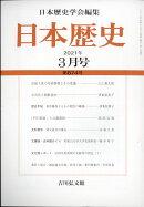日本歴史 2021年 03月号 [雑誌]