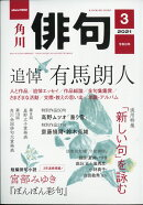 俳句 2021年 03月号 [雑誌]
