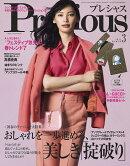 Precious (プレシャス) 2021年 03月号 [雑誌]