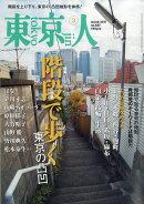 東京人 2021年 03月号 [雑誌]