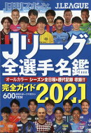 日刊スポーツマガジン 2021Jリーグ全選手名鑑 2021年 03月号 [雑誌]