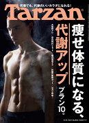 Tarzan (ターザン) 2021年 3/25号 [雑誌]