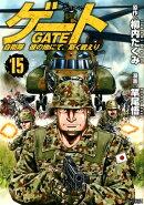 ゲート(15)