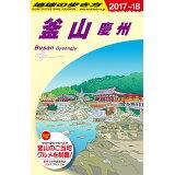 地球の歩き方(D 34(2017~2018年) 釜山 慶州