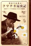 【謝恩価格本】熊田千佳慕のクマチカ昆虫記