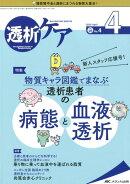 透析ケア(2020 4(Vol.26 N)