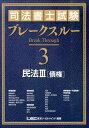 司法書士試験ブレークスルー(3) 民法 3 債権 [ 東京リーガルマインド ]