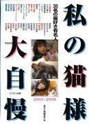 私の猫様大自慢(2005-2008)