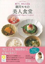 【バーゲン本】細川モモの美人食堂