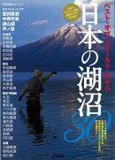 【バーゲン本】日本の湖沼30