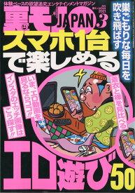 裏モノ JAPAN (ジャパン) 2021年 03月号 [雑誌]