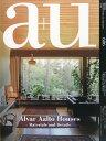 a+u (エー・アンド・ユー) 2021年 03月号 [雑誌]