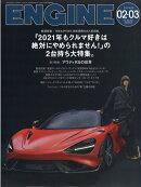 ENGINE (エンジン) 2021年 03月号 [雑誌]