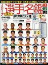 ハンディ版 Jリーグ選手名鑑 2021 J1・J2・J3 2021年 03月号 [雑誌]