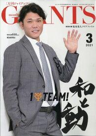 月刊 GIANTS (ジャイアンツ) 2021年 03月号 [雑誌]