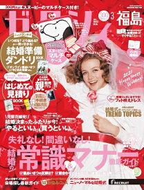 ゼクシィ福島 2021年 03月号[雑誌]