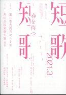 短歌 2021年 03月号 [雑誌]