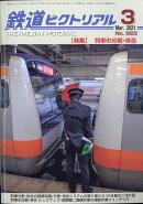 鉄道ピクトリアル 2021年 03月号 [雑誌]